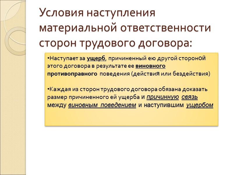 Условия материальной ответственности сторон трудового договора знал