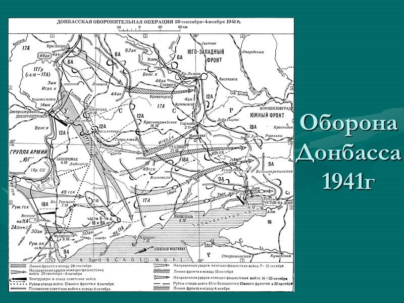 Оборона Донбасса 1941г