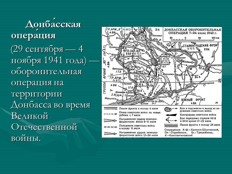 Донба́сская опера́ция       (29 сентября — 4 ноября 1941