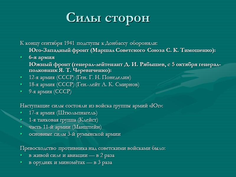 Силы сторон   К концу сентября 1941 подступы к Донбассу обороняли:  Юго-Западный