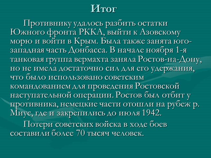 Итог     Противнику удалось разбить остатки Южного фронта РККА, выйти к