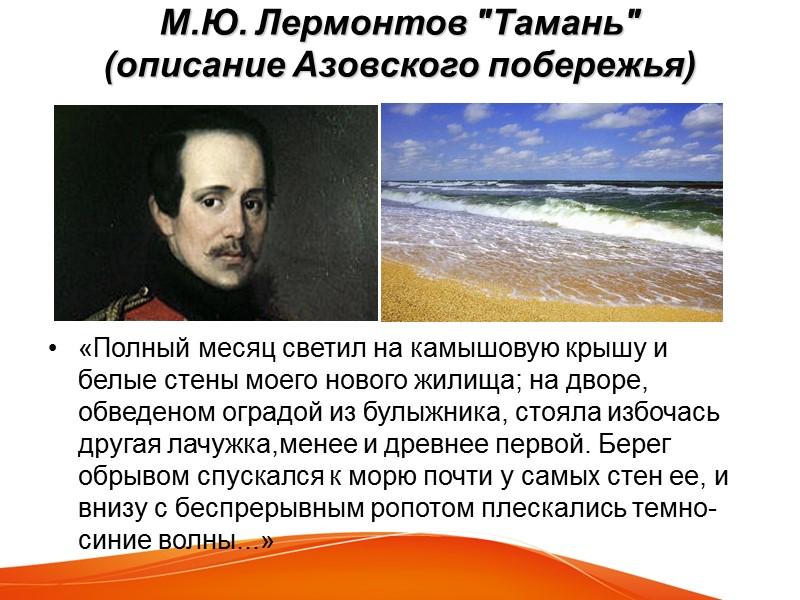 Донецк глазами писателей во второй половине ХIХ века