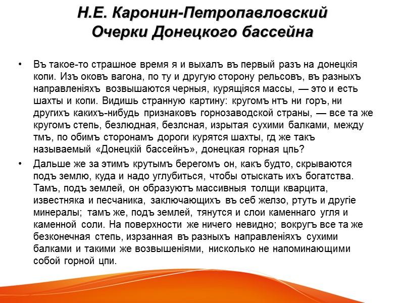 Н.Ф. Чернявский