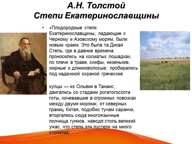 Викентий Вересаев Одним из первых Донецк упоминает  известный советский писатель Викентий  Вересаев,