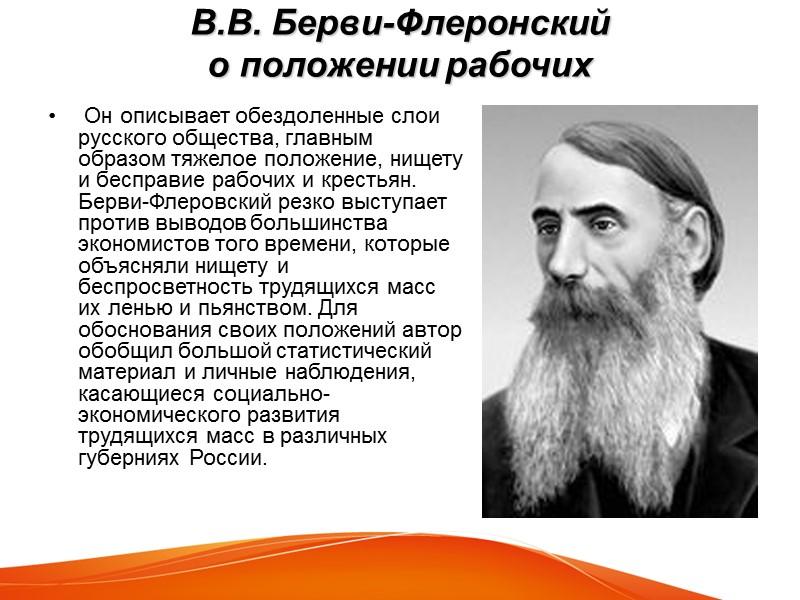 Александр Серафимович  Писатель Александр Серафимович приезжал в  Донецк , чтобы описать безрадостную