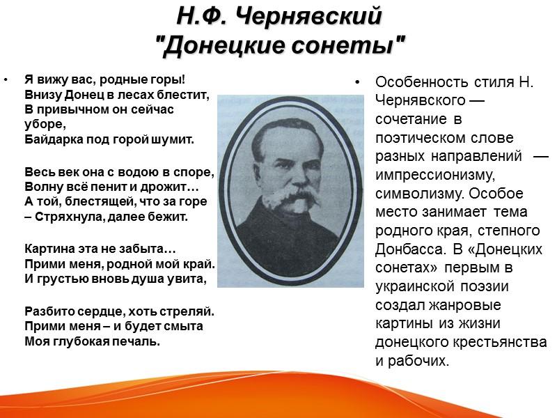 Образ степи в произведения  А.П. Чехова А. П. Чехов обогатил наше представление о