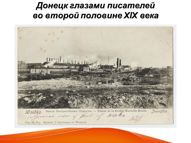 Константин Паустовский  о Гостинице