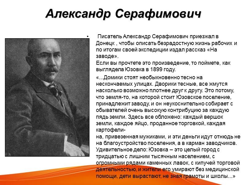 Н.Е. Каронин-Петропавловский (1853-1892)