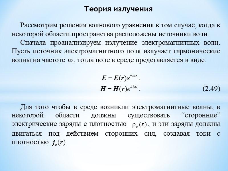 Теория излучения