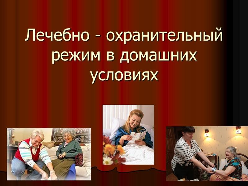 Лечебно - охранительный режим в домашних условиях