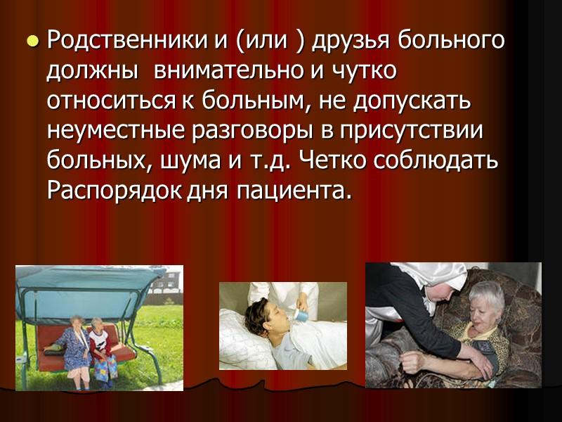 Постельный режим. Пациенту разрешается поворачиваться и садиться в постели, но не покидать ее. Кормление