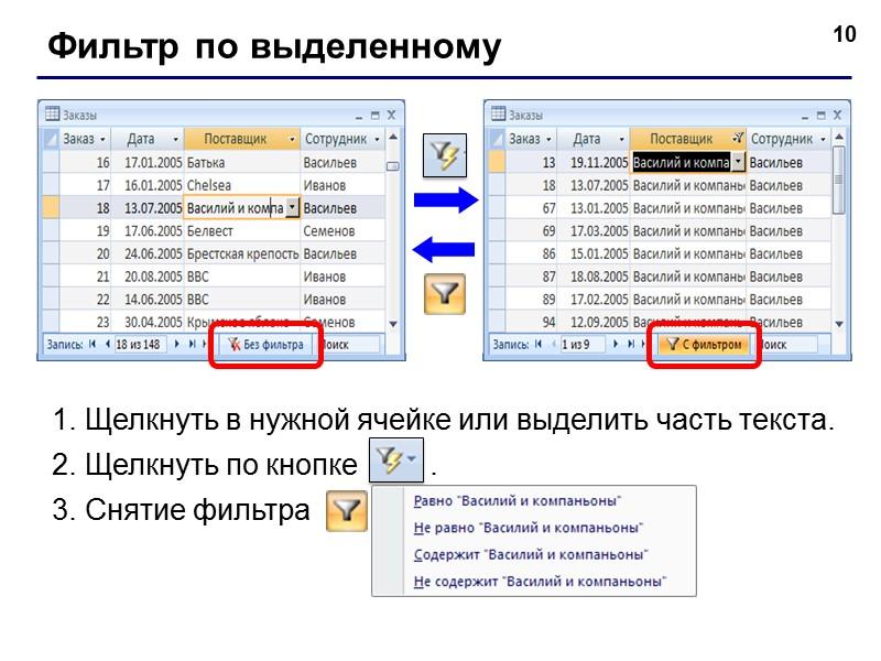 БАЗЫ ДАННЫХ. ACCESS 2007 © К.Ю. Поляков, 2007-2009 Работа с таблицами Проектирование таблиц Формы