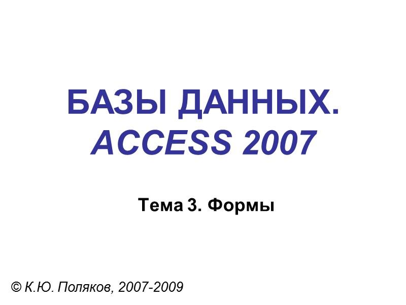 12 Установка/снятие пароля