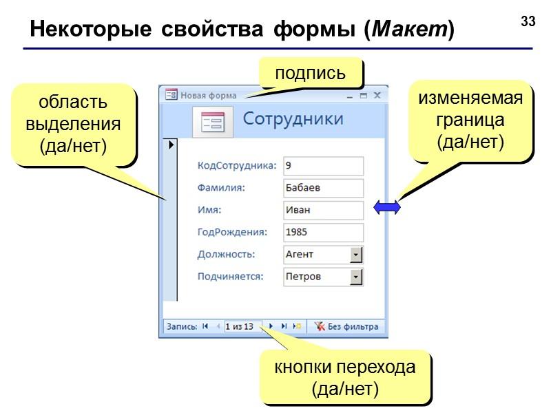 21 Конструктор таблиц режим таблицы сделать поле ключевым изменить индексы
