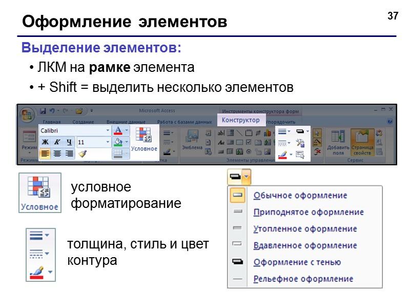 БАЗЫ ДАННЫХ. ACCESS 2007 © К.Ю. Поляков, 2007-2009 Тема 3. Формы
