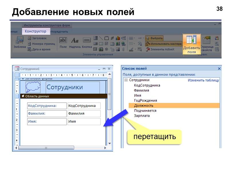26 Формы Форма – это диалоговое окно для просмотра и редактирования данных ввода новых