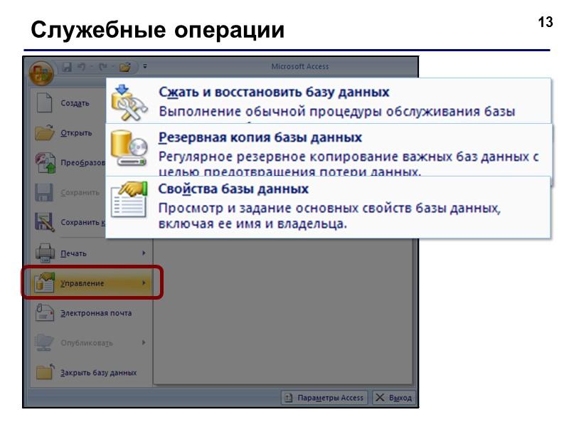 3 Базы данных Access (Microsoft Office) Расширение: *.accdb (раньше – *.mdb),