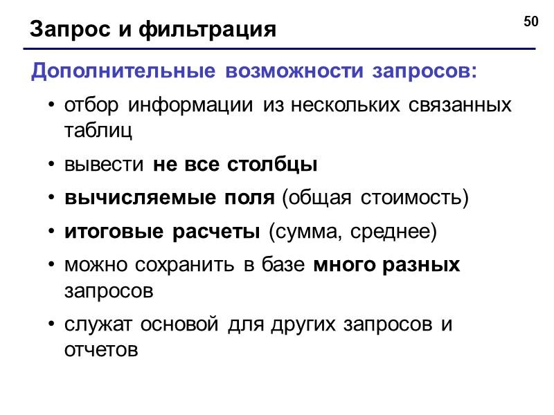 БАЗЫ ДАННЫХ. ACCESS 2007 © К.Ю. Поляков, 2007-2009 Тема 4. Макросы