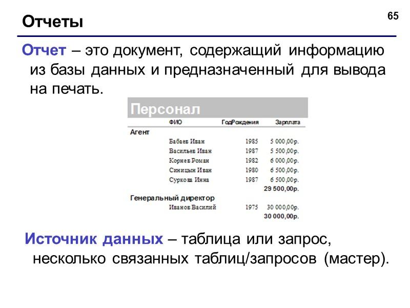 56 Работа со столбцами выделить (ЛКМ) ПКМ: вырезать копировать вставить свойства перетащить (ЛКМ)