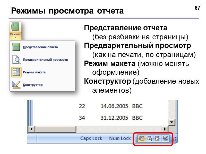 58 Построитель выражений Forms – формы Reports – отчеты Функции: 1) встроенные; 2) функции