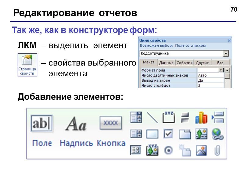 62 Виды запросов выборка создание таблицы добавление в существующую таблицу обновление (изменение данных) перекрестный