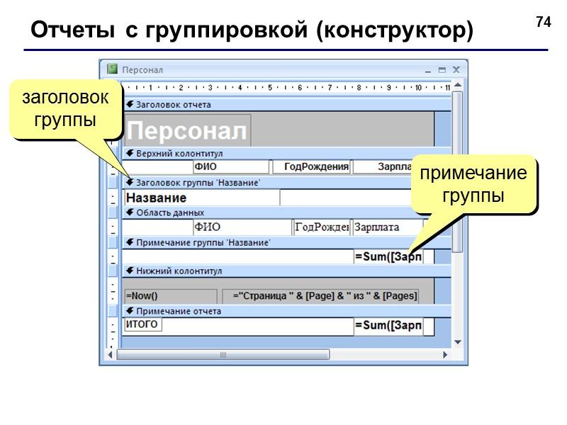 66 Создание отчетов таблица или запрос (ЛКМ) простой отчет конструктор пустой отчет мастер отчетов