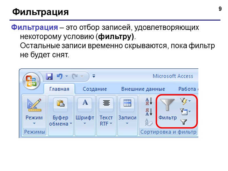 70 Редактирование отчетов – свойства выбранного     элемента Так же, как