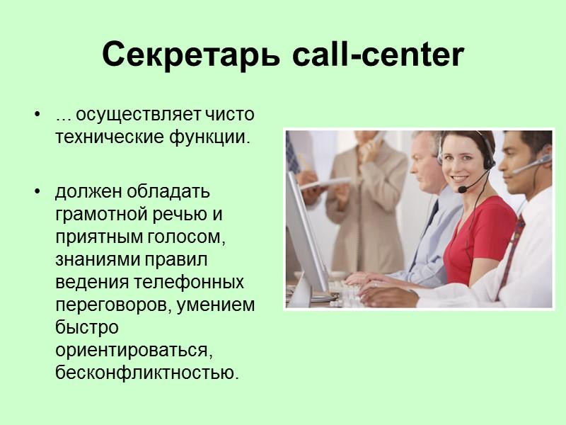 Специфика работы секретаря Работа со средствами связи: ведение телефонных переговоров,  прием и отправка