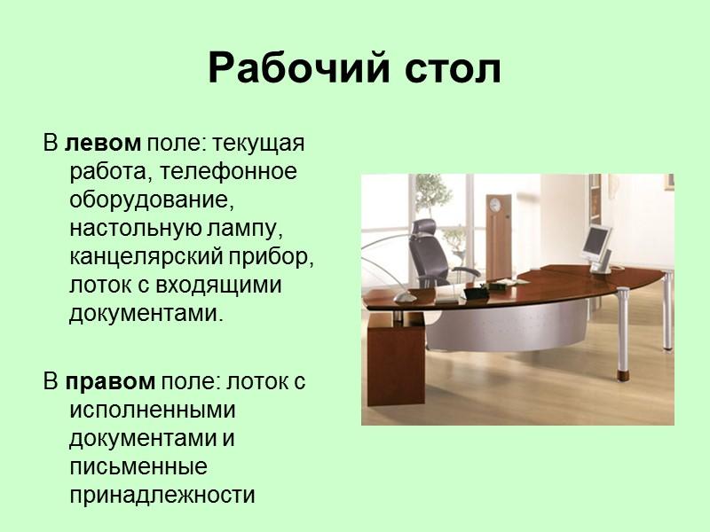 Организация рабочего места  располагается в приемной, которая примыкает к кабинету руководителя секретарь должен