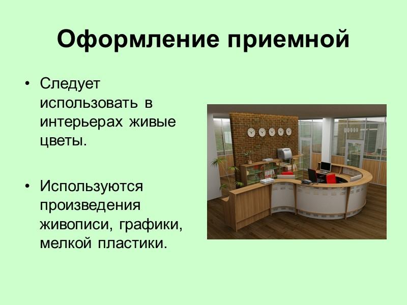 Кресло секретаря Регулируемое по высоте и углам наклона сиденья и спинки, а также расстоянию