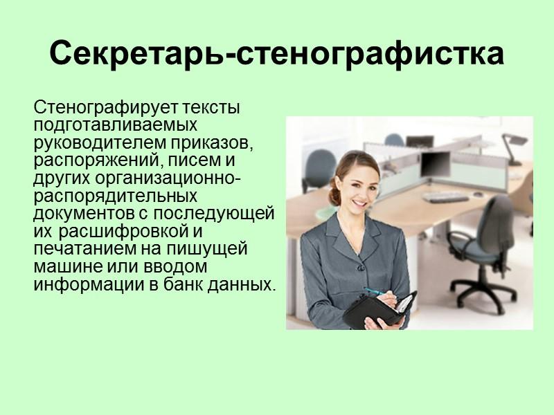 Специфика работы секретаря Работа хозяйственного характера: проверка качества уборки кабинета руководителя,  обеспечение исправности