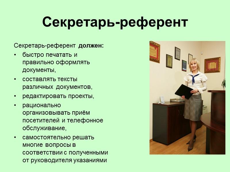 Деловые качества секретаря Профессиональные навыки  Организаторские качества  Ответственность и надежность  Инициативность