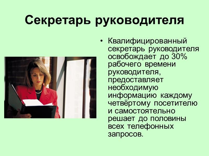 Личные качества секретаря Коммуникабельность  Внешний вид  Доброжелательность  Любознательность