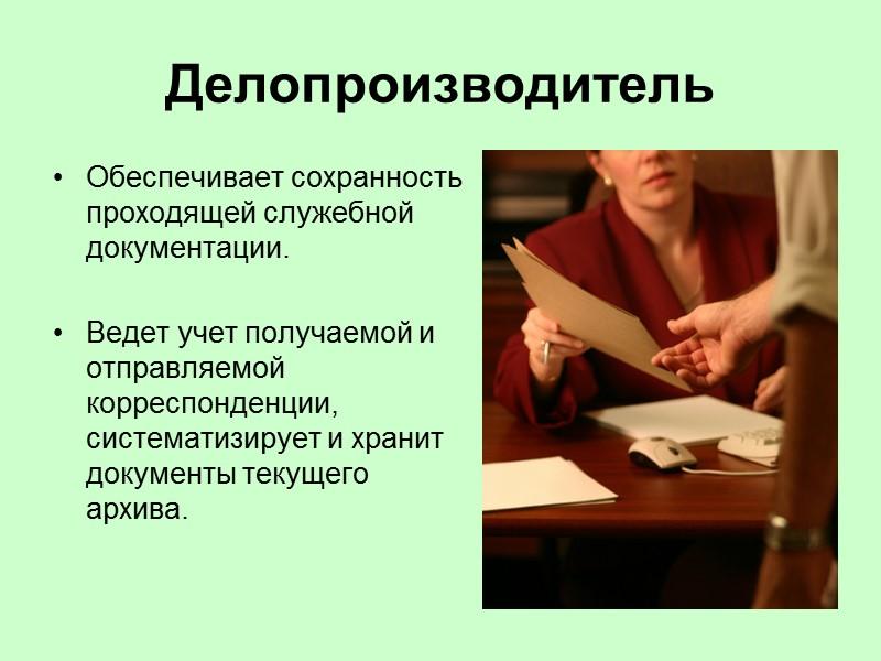 Секретарь  приёмной  Существует несколько наименований секретаря на reception: секретарь - ресепшионист; секретарь