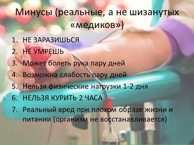 Капля твоей крови   чья-то спасенная жизнь, помни! Стань донором! Спасибо за внимание!