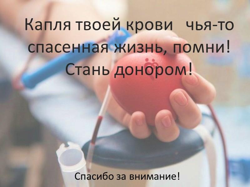 Минусы (реальные, а не шизанутых «медиков») НЕ ЗАРАЗИШЬСЯ НЕ УМРЕШЬ Может болеть рука пару