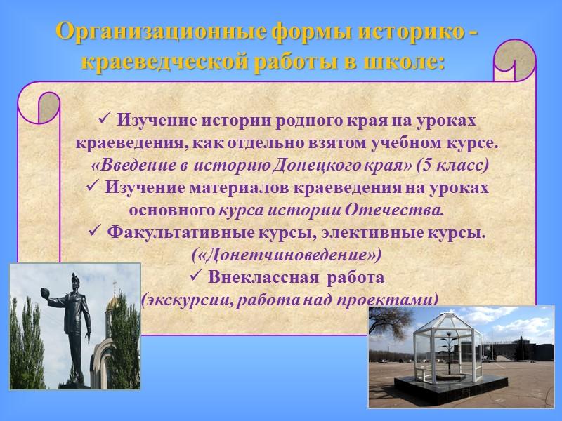 Литература   1. Донецкая областная научная библиотека: [веб-сайт] / - Режим универсальная доступа