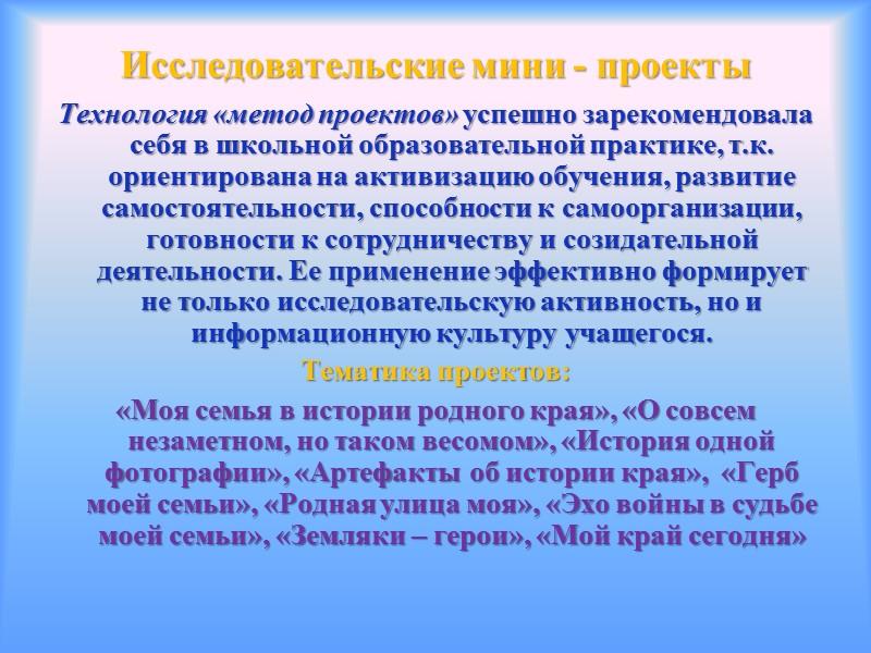 Цели исторического краеведения:  - формирование знаний о родном крае: населении, хозяйстве, истории и