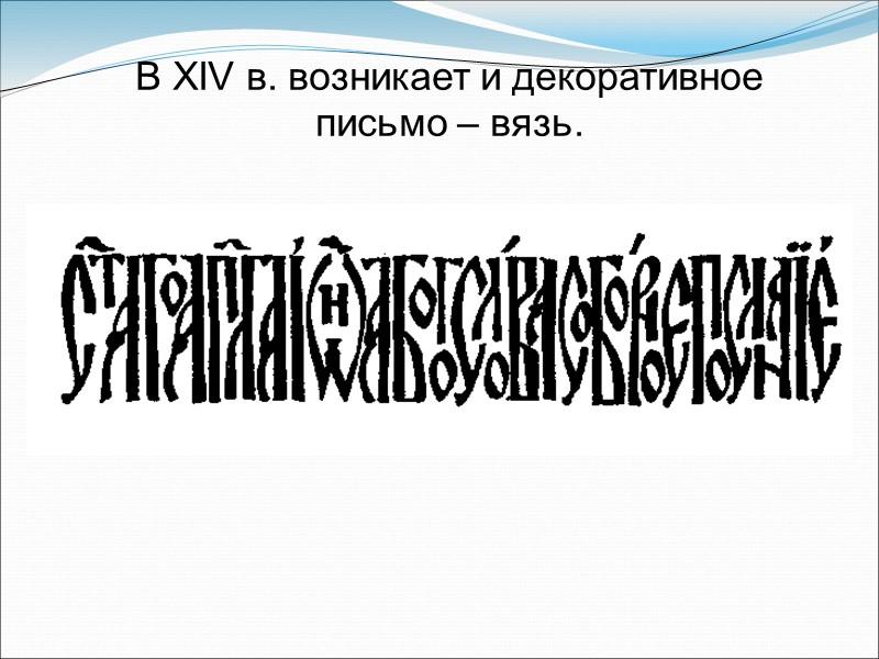 """Буквенно-звуковое письмо  Каждый графический знак обозначает отдельный звук – фонему (от греч. """"phonema"""""""