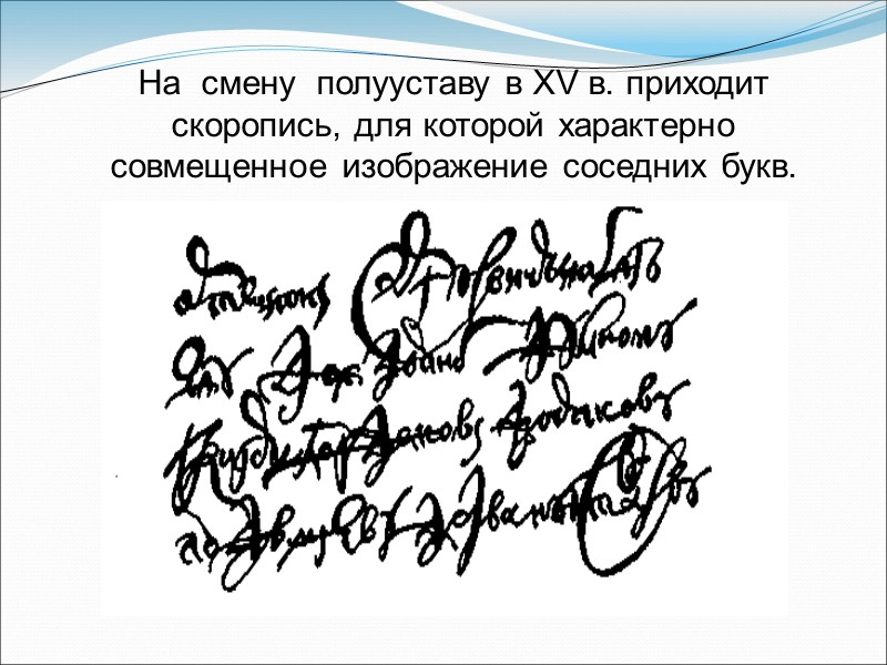 Развитие финикийского алфавита