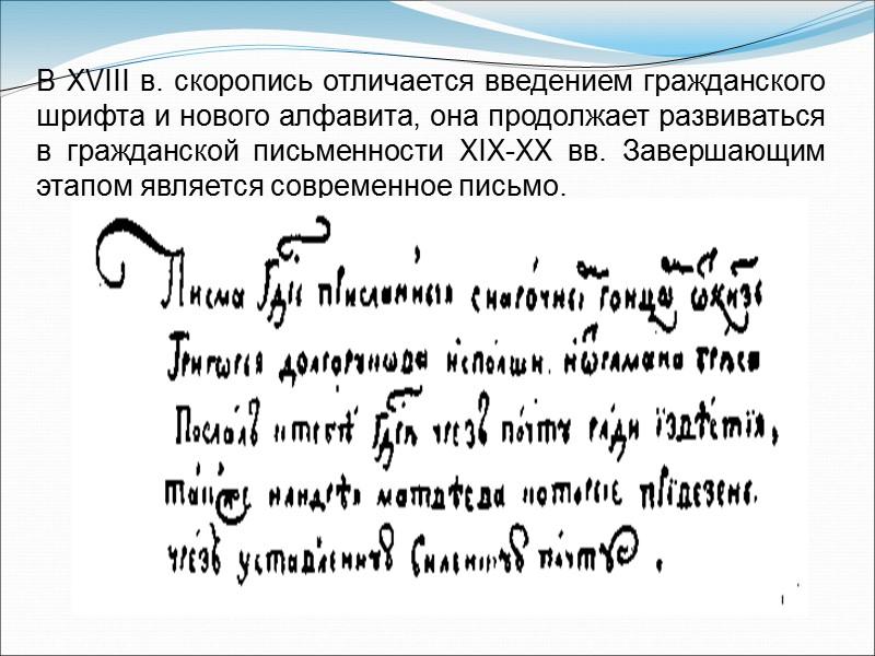 С конца 9 века существовало 2 азбуки- глаголица и кириллица.