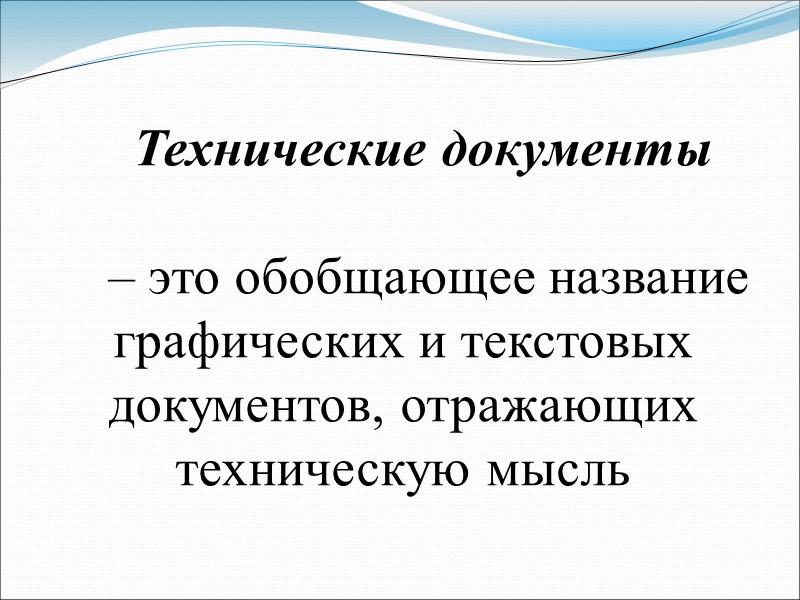В XIV в. возникает и декоративное письмо – вязь.
