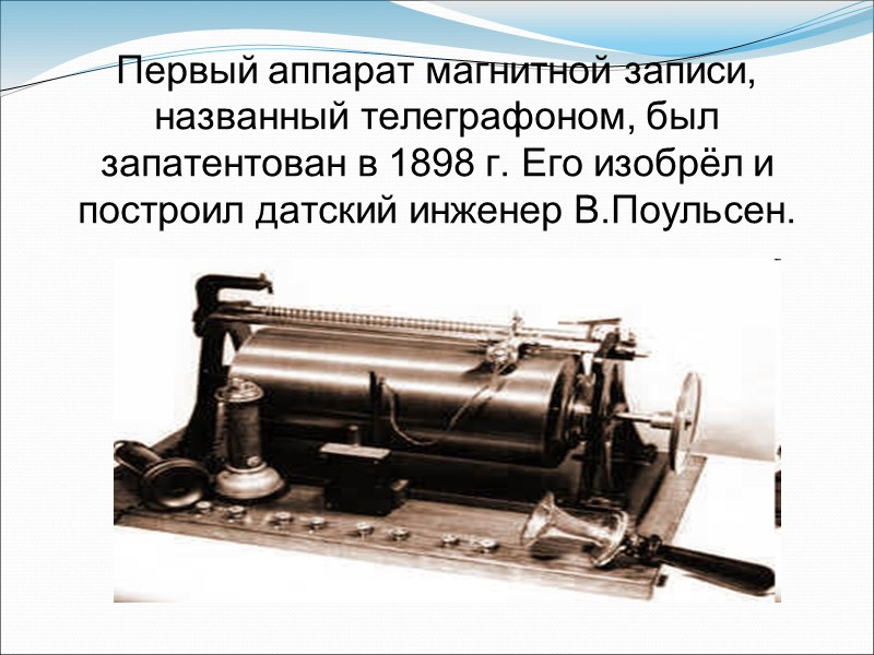 Фоно(аудио)документирование     Под фонодокументом понимается «документ, содержащий звуковую информацию, зафиксированную любой