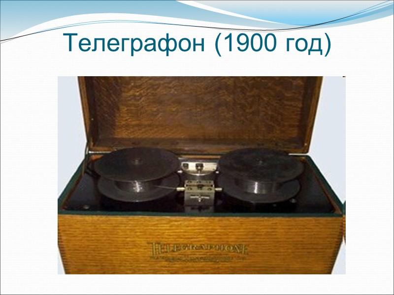 Первые попытки записать звук относятся к 1807 г.(физик Т.Юнг).