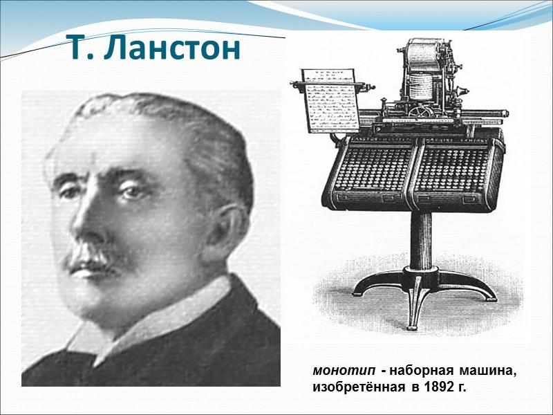 Первый аппарат магнитной записи, названный телеграфоном, был запатентован в 1898 г. Его изобрёл и