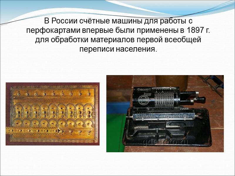 В 1930-е гг. А.Ф Шорин был сконструирован аппарат для механической записи звука на киноплёнку,