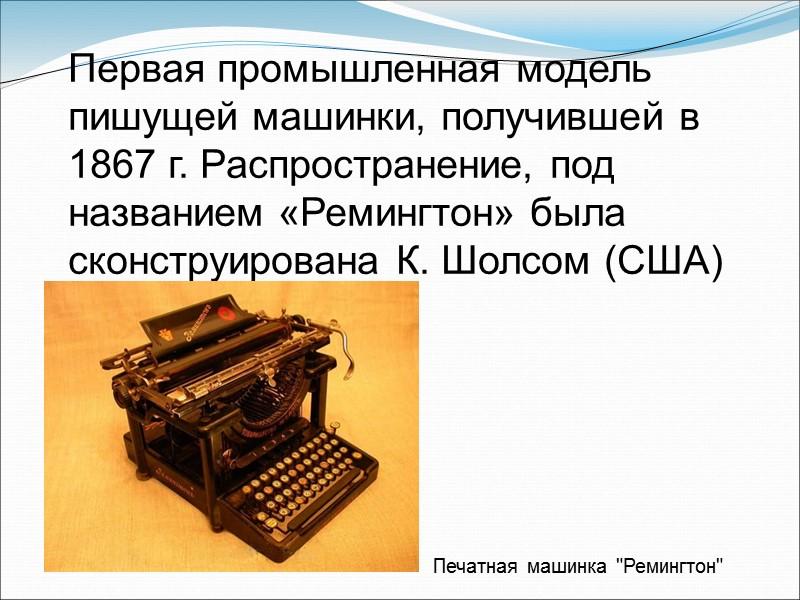 Герман Холлерит  электромеханическая счётная машина для переписи населения