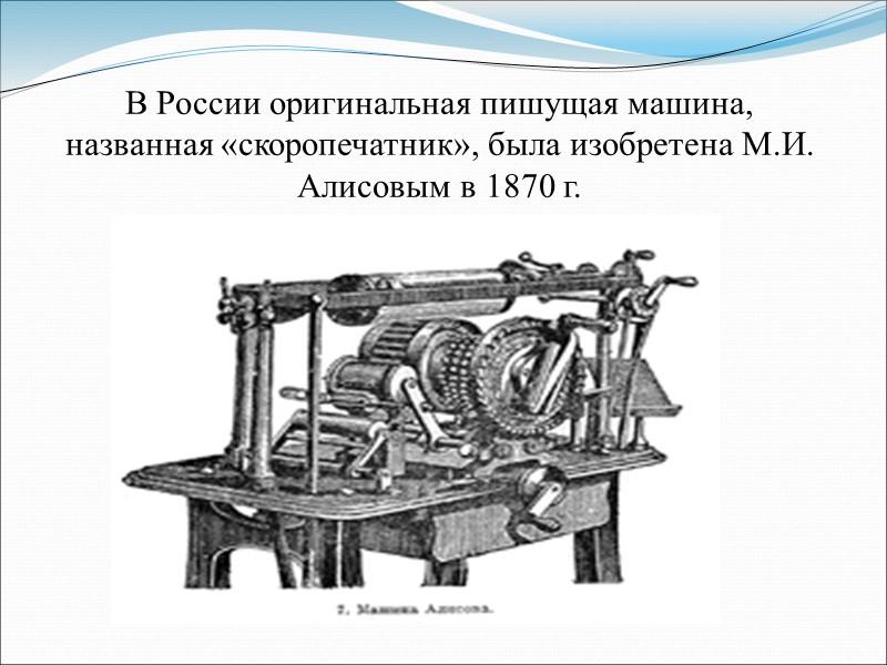 перфолента являлась важнейшей составляющей изобретённой в 1881 г. пианолы (или фонолы) - инструмента для