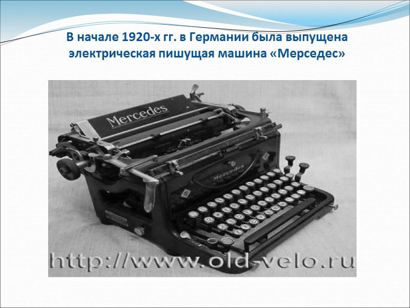 Т. Ланстон  монотип - наборная машина, изобретённая в 1892 г.