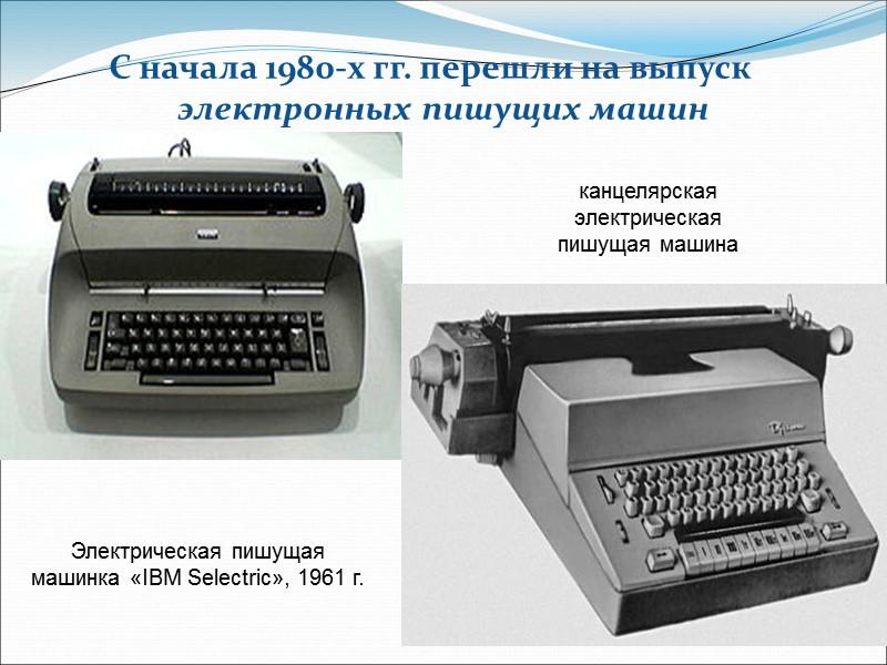 В России счётные машины для работы с перфокартами впервые были применены в 1897 г.